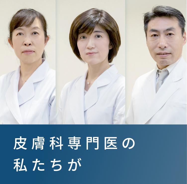 皮膚科専門医の私たちが